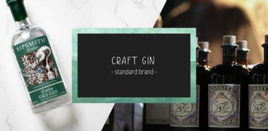 ジン好きが選ぶ、まず味わっておきたい「定番クラフトジン」6選