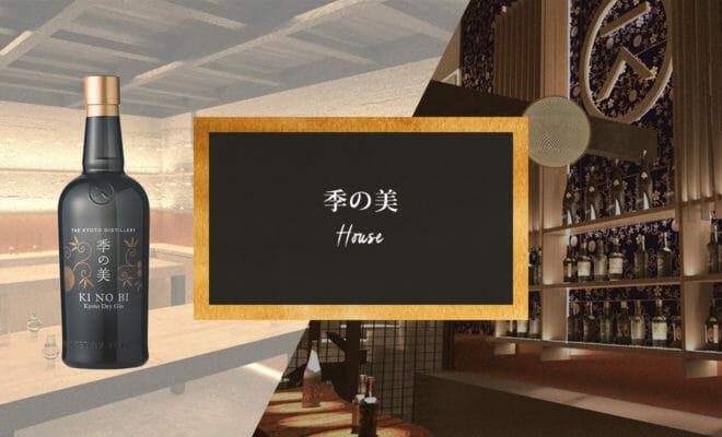 日本を代表するクラフトジン・季の美の世界観を堪能できる「季の美 House」が京都にオープン