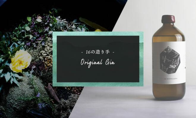 16のジンの造り手が「辰巳蒸留所」に集結し、オリジナルジンを製造!プレゼントキャンペーンを実施