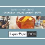 お酒のオンラインプログラムの検索サイト『LiquorPage CLUB』を立ち上げました!