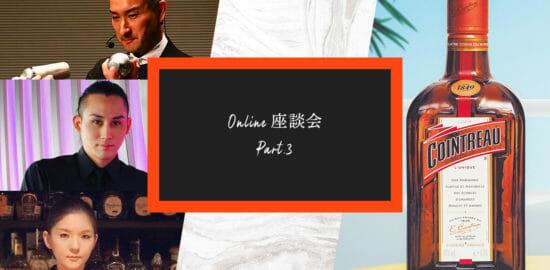 自宅やバーで楽しむ「コアントロー」カクテル / On 2 Off Bar 座談会 No.3 (5/30YouTube無料配信)