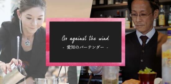 """愛知のバーテンダー69名が結集して動画を制作!""""向かい風に立ち向かう""""姿を発信"""
