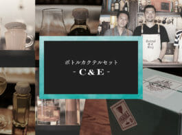 世界一のバーテンダーらによるボトルカクテル6種セット「C&E」が発売!担い手に聞く特徴とこだわり