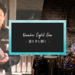 造り手に聞く - レストラン蒸溜所で造られる日本初のジン「NUMBER EIGHT GIN」開発秘話
