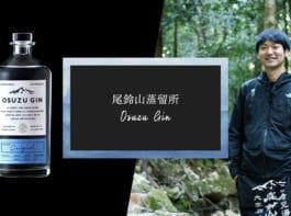 尾鈴山蒸留所が手がけるクラフトジン「OSUZU GIN」が発売!造り手が語る特徴とこだわり