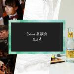 自宅で楽しむ「フィーバーツリー」カクテル / On 2 Off Bar 座談会 No.1 (YouTube)