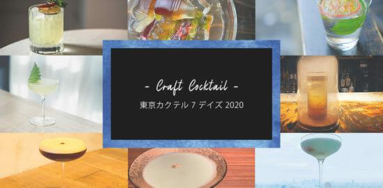 クラフトカクテルの祭典「東京カクテル 7 デイズ 2020」の開催が決定!10/1-31まで新たな形で開催