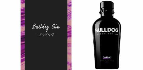世界的なクラフトジン「ブルドッグ/BULLDOG」がついに日本上陸!特徴を簡単解説