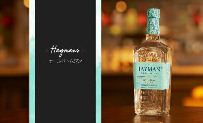 日本でも人気のほんのり甘いジン「ヘイマンズ オールドトムジン」の特徴に迫る!