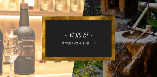 日本初のジンのブランドハウス「季の美ハウス」訪問レポート