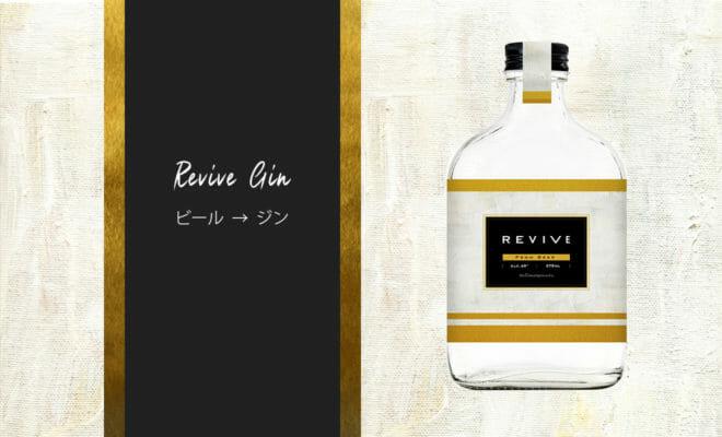 コロナ禍で発生した余剰ビールをジンとして再生!「REVIVE」が9/1に発売!