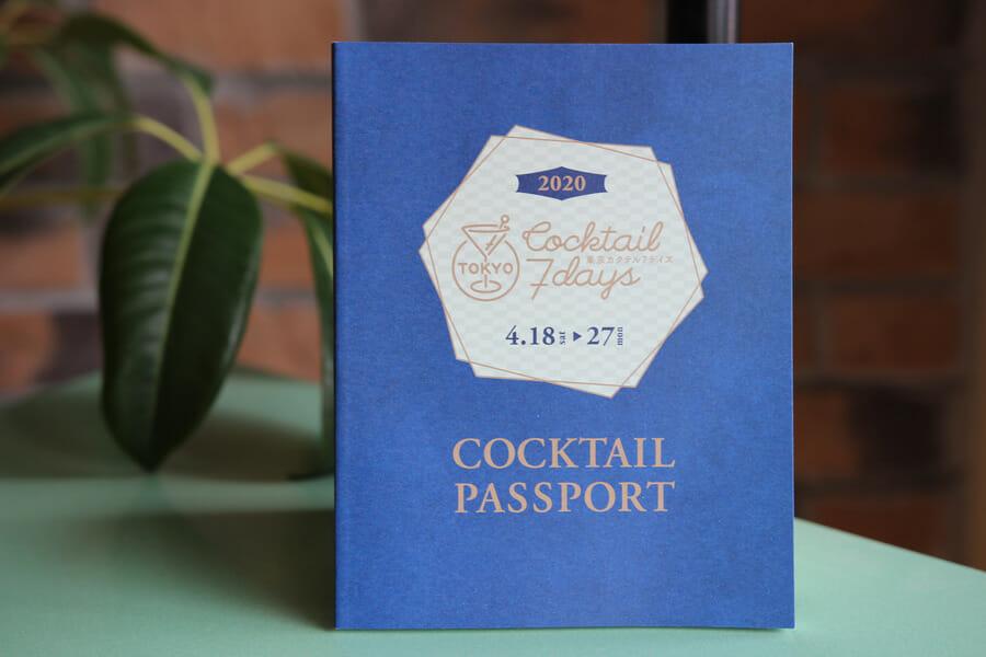 カクテルパスポート