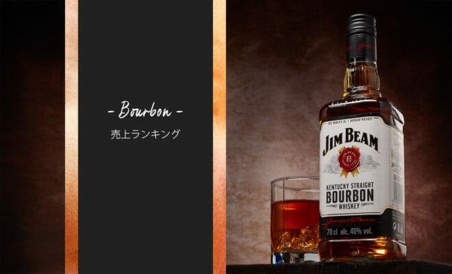 世界一売れているバーボンは?バーボン世界売上ランキングTOP5【2020版】