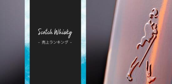 世界一売れているスコッチは?スコッチウイスキー売上ランキングTOP10【2020版】