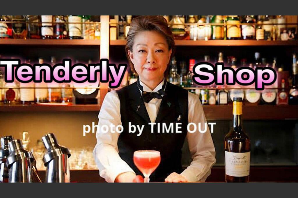 Bar Tenderly チャンネル