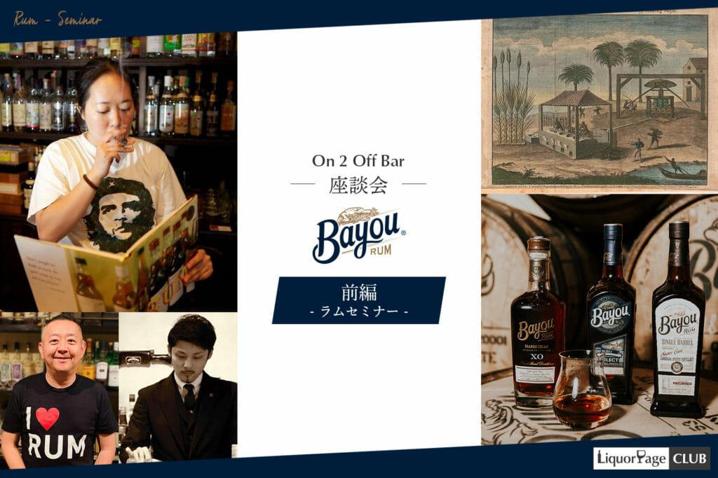 ラム酒の魅力とクラフトラム「BAYOU / バイユ」の楽しみ方 – 前編 –