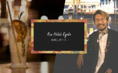 話題のブティックホテルでハイセンスなカクテルを堪能!「エースホテル京都」訪問レポート