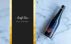 """秋田の銘酒""""山本""""の造り手がクラフトジン「ナイトトラベラー」を発売!その全貌に迫る"""