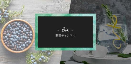 動画でジンの飲み方、カクテルについて学ぼう!プロが発信する動画チャンネルをご紹介