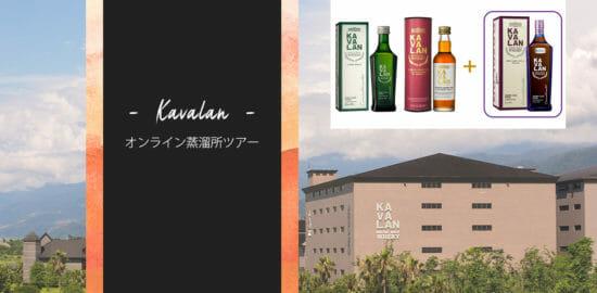 大人気台湾ウイスキー「KAVALAN」がオンライン蒸溜所ツアーを開催!10-11月に計3回実施