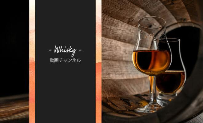 動画でウイスキーを知ろう!プロが発信するウイスキー動画チャンネルをご紹介
