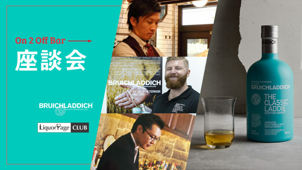 LiquorPage CLUB チャンネル