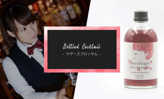 人気女性バーテンダーの優勝カクテルがボトル商品に!「Mother's Blossom」が9/16に発売