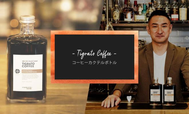 コーヒーカクテルのスペシャリストによるボトルカクテル「TIGRATO COFFEE」の発売が決定!