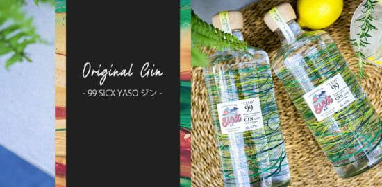 """ジンBARと国産ジンの造り手がコラボ!健康に着目したクラフトジン「""""99"""" SiCX feat.YASO」が発売"""