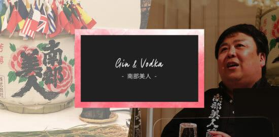 日本酒の名門「南部美人」がクラフトジン&ウォッカの製造開始を発表!2021年3月頃に発売予定