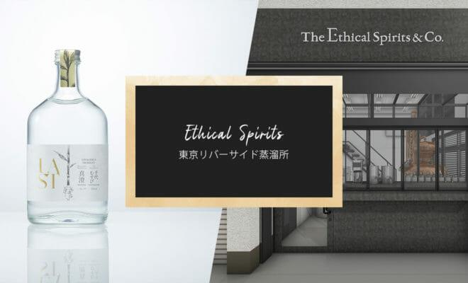 東京・蔵前にジンの蒸溜所がオープン!エシカル・スピリッツ社が「東京リバーサイド蒸溜所」を開設