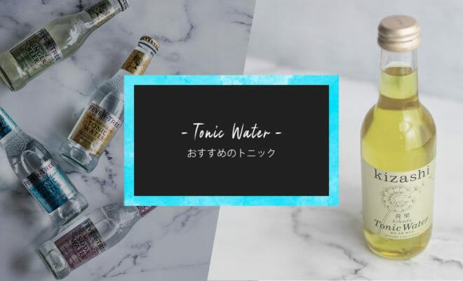 そのまま飲んでも美味しい!ジン&トニックにオススメのトニックウォーター4選