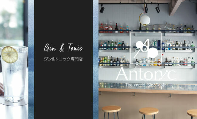 カジュアルにジン&トニックを楽しめる!日本初のジン&トニック専門店「Antonic」が中目黒にオープン!
