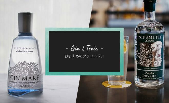 美味しいジン&トニックを飲もう!オススメのクラフトジン厳選6選