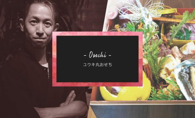 パティシエらと作る「ユウキ丸 2021迎春おせち」が300食限定で予約受付中