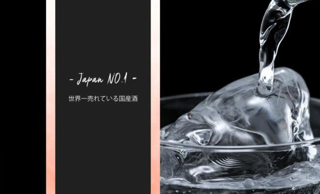 """世界で一番売れている日本のお酒、何かご存じ?実は""""あの焼酎""""だった"""