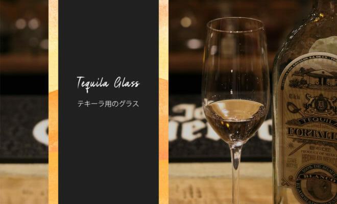 テキーラを美味しく味わうにはどんなグラスが良い?美酒として堪能できるグラスを一挙ご紹介