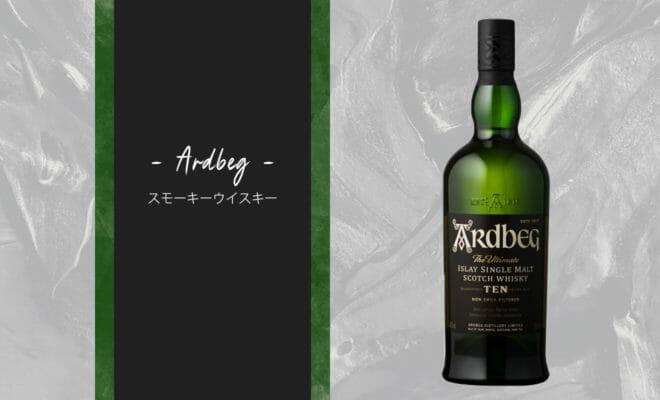 熱狂的ファンを持つスモーキーウイスキー「アードベッグ」の特徴を簡単にご紹介!