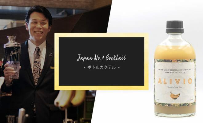 おうちで日本一のカクテルを楽しむチャンス!「ALIVIO」がボトル商品として予約販売を開始