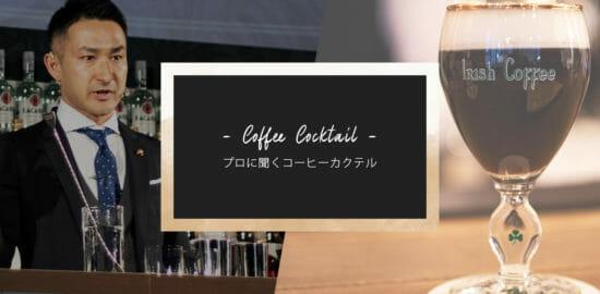 トッププロに聞く、初心者にもおすすめできるコーヒーカクテル4選