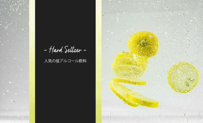 海外の若者に大人気の低アルコール飲料「ハードセルツァー」をご存じ?実は日本でも楽しめる
