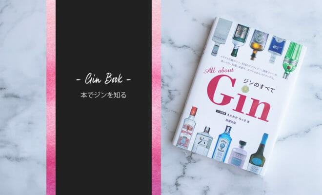 ジンラバーにおすすめ!ジンの知識を豊富にする本「All about Gin ジンのすべて」