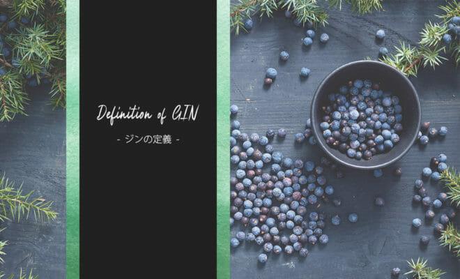 ジンの定義 〜 ジン、蒸溜ジン、ロンドンジンの3つの定義を徹底解説