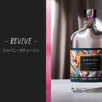 話題の造り手による新ジャパニーズ・ティー・ジン「REVIVE from NINJA」が発売!