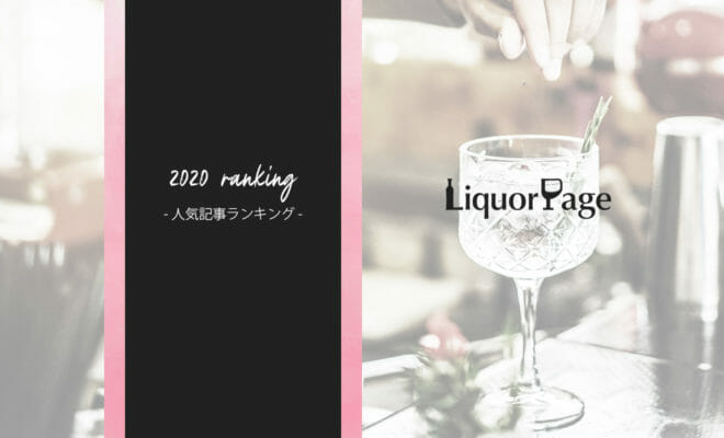2020年、LiquorPageで最も読まれた記事は?TOP5を発表!
