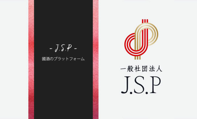 焼酎・日本酒ファン必見!造り手たちが情報発信するプラットフォーム「J.S.P」が発足!