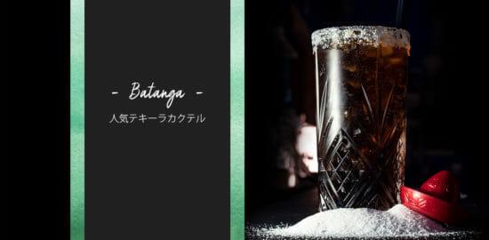 テキーラをカジュアルに楽しもう!美味しいカクテル「バタンガ」をご存じ?