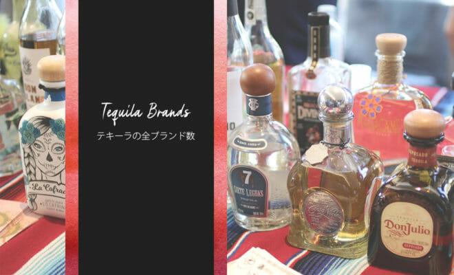 テキーラのブランド、世界にいくつある?全ブランド数を調べてみたら驚きの数が流通していた