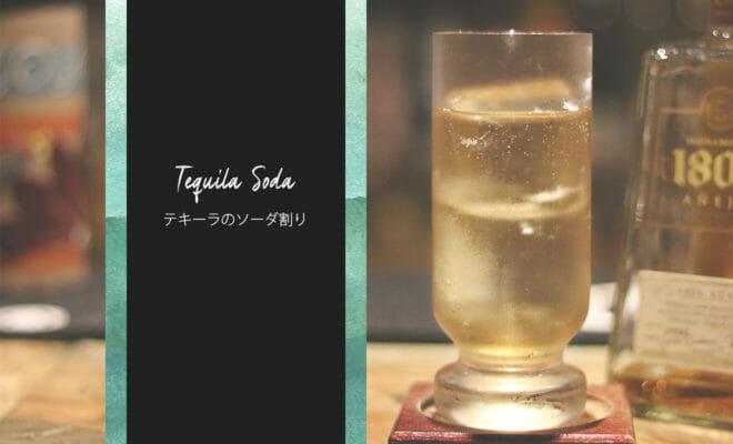 テキーラのソーダ割りを飲んでみよう!実は人気の飲み方だって知ってた?
