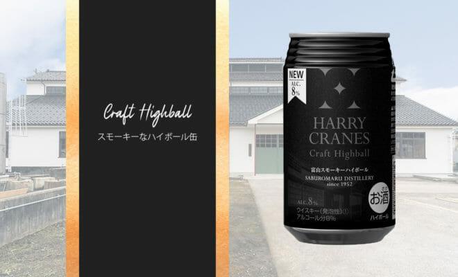 北陸唯一のウイスキー蒸溜所が手がけるハイボール缶「富山スモーキーハイボール」が新発売
